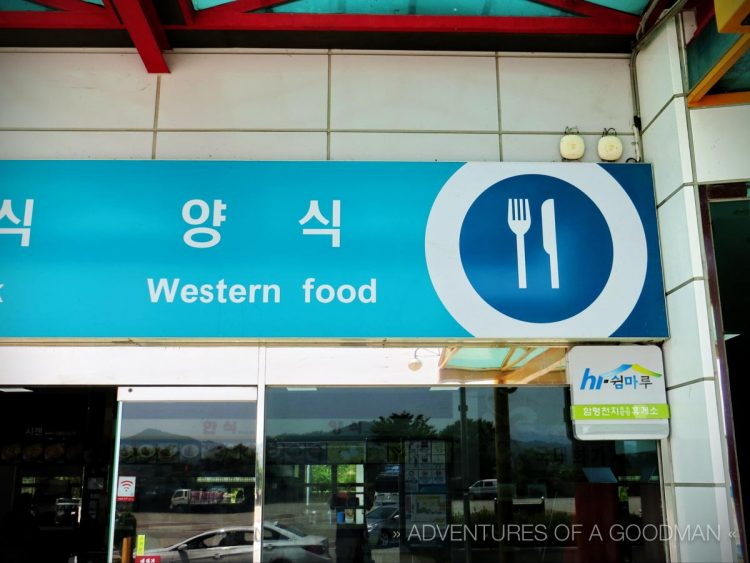 If bland Korean food isn't your thing, might I interest you in horrible Western food?